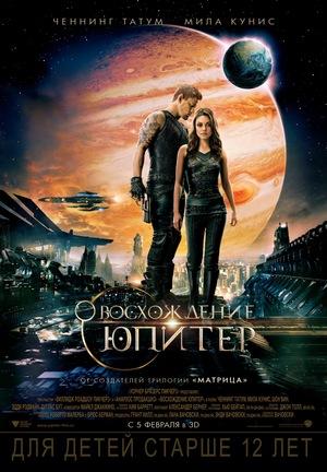 Фильм «Восхождение Юпитер» (2015)