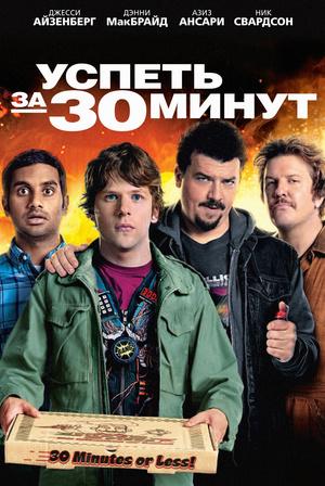 Фильм «Успеть за 30 минут» (2011)