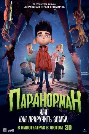 Мультфильм «Паранорман, или Как приручить зомби» (2012)