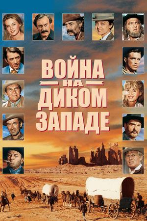 Фильм «Война на Диком Западе» (1962)