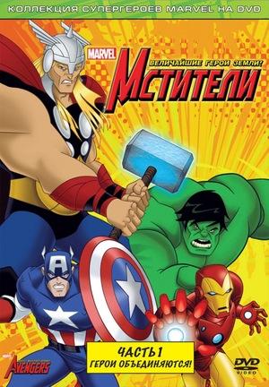 Сериал «Мстители: Величайшие герои Земли» (2010 – 2013)
