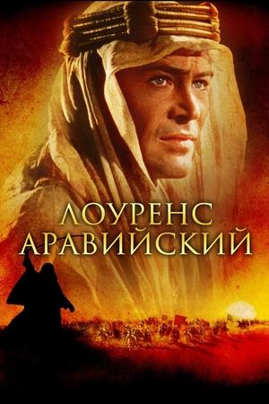 Фильм «Лоуренс Аравийский» (1962)