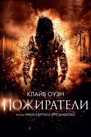 Фильм «Пожиратели» (2011)