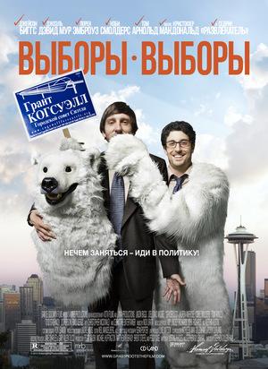Фильм «Выборы-выборы» (2012)