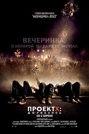 Фильм «Проект X: Дорвались» (2012)