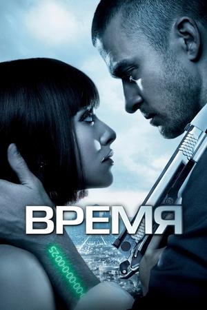 Фильм «Время» (2011)