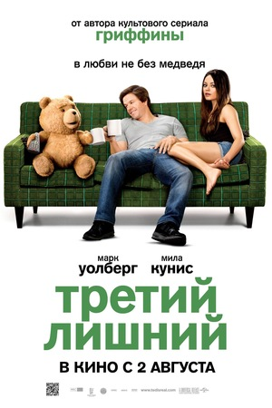 Фильм «Третий лишний» (2012)