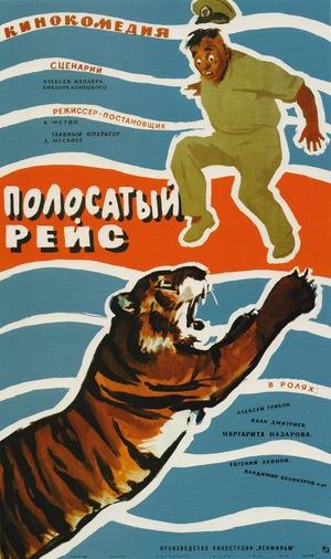 Фильм «Полосатый рейс» (1961)
