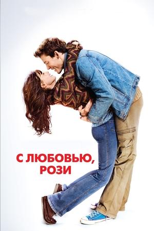 Фильм «С любовью, Рози» (2014)