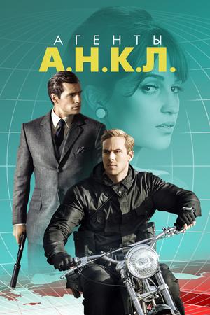 Фильм «Агенты А.Н.К.Л.» (2015)