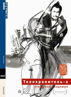 Фильм «Телохранитель 2: Отважный Сандзюро» (1962)