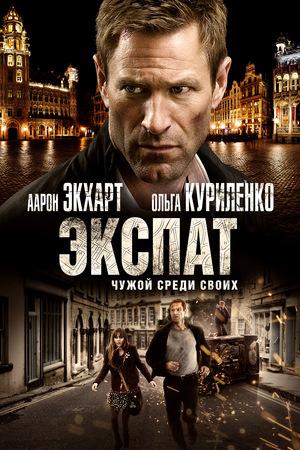 Фильм «Экспат» (2011)