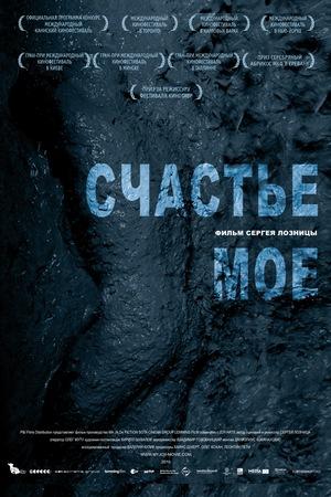 Фильм «Счастье мое» (2010)
