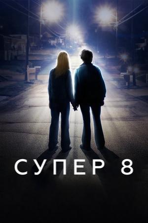Фильм «Супер 8» (2011)