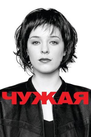 Фильм «Чужая» (2010)