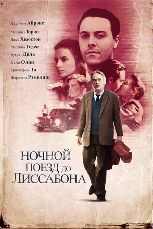 Фильм «Ночной поезд до Лиссабона» (2013)