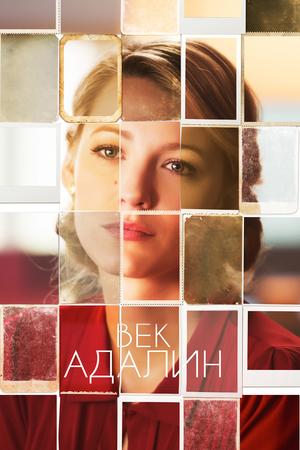 Фильм «Век Адалин» (2015)