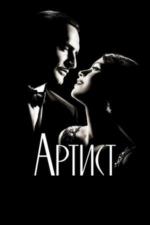 Фильм «Артист» (2011)
