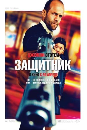 Фильм «Защитник» (2012)
