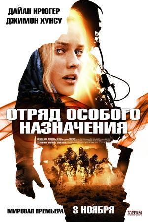 Фильм «Отряд особого назначения» (2011)
