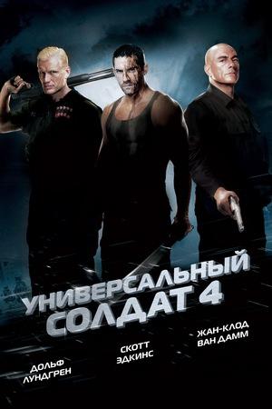 Фильм «Универсальный солдат 4» (2012)