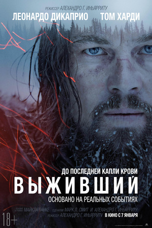 Фильм «Выживший» (2015)