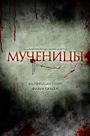 Фильм «Мученицы» (2015)