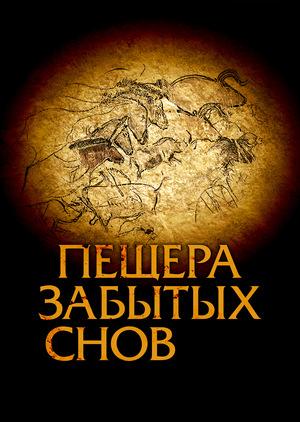 Фильм «Пещера забытых снов» (2010)