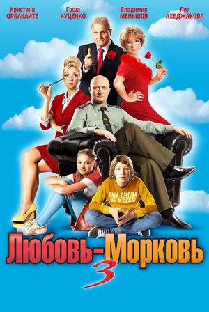Фильм «Любовь-морковь 3» (2010)
