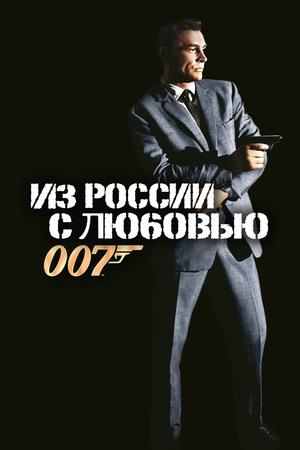 Фильм «Из России с любовью» (1963)
