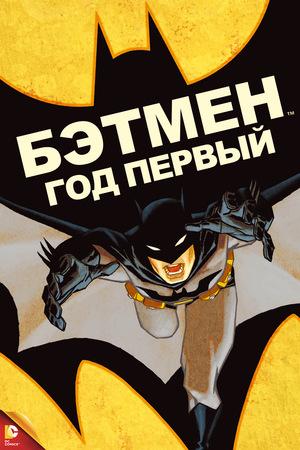 Мультфильм «Бэтмен: Год первый» (2011)