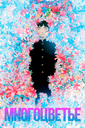 Аниме «Многоцветье» (2010)