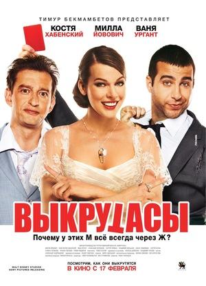 Фильм «Выкрутасы» (2010)