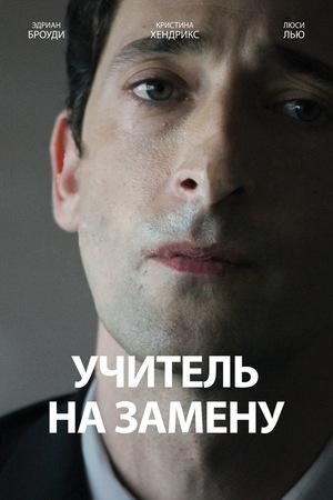Фильм «Учитель на замену» (2011)