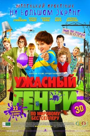 Фильм «Ужасный Генри» (2011)