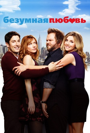 Сериал «Безумная любовь» (2011)