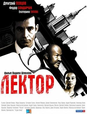 Сериал «Лектор» (2011 – 2012)