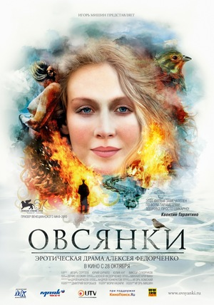Фільм «Вівсянки» (2010)