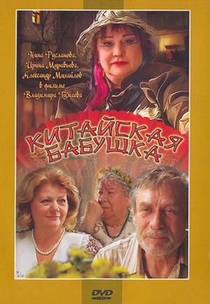 Фільм «Китайская бабушка» (2009)
