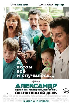 Фильм «Александр и ужасный, кошмарный, нехороший, очень плохой день» (2014)