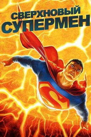 Мультфильм «Сверхновый Супермен» (2011)