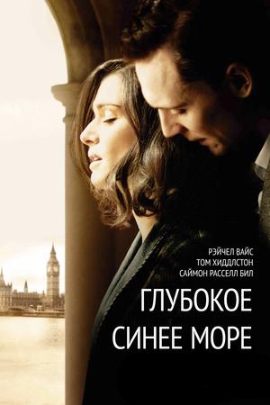Фильм «Глубокое синее море» (2011)