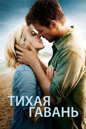 Фильм «Тихая гавань» (2013)