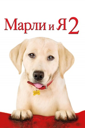 Фильм «Марли и я 2» (2011)