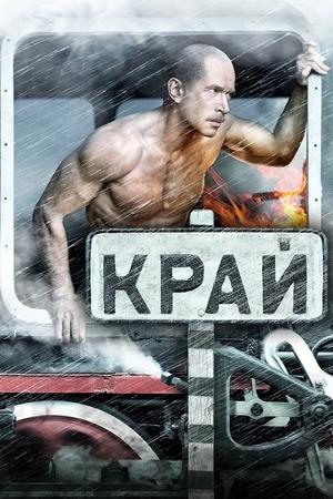 Фильм «Край» (2010)