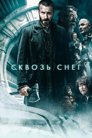 Фильм «Сквозь снег» (2013)