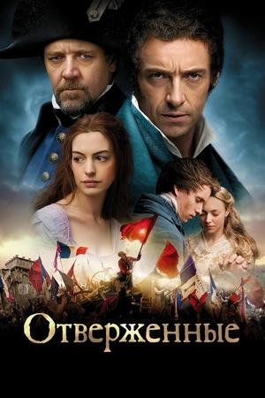 Фильм «Отверженные» (2012)