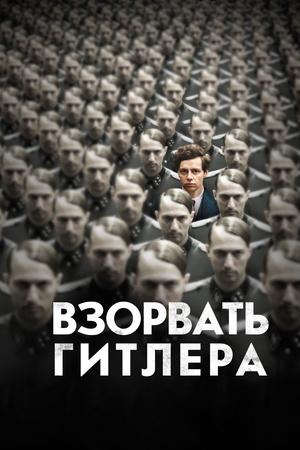 Фильм «Взорвать Гитлера» (2015)