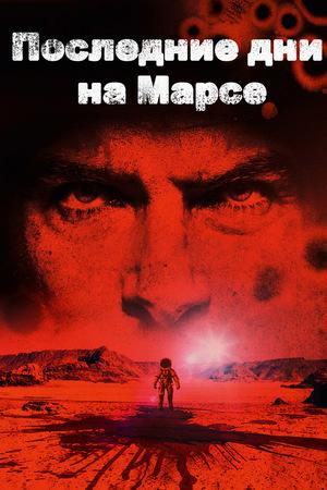 Фильм «Последние дни на Марсе» (2013)
