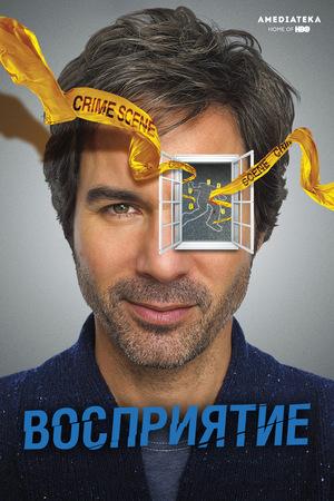 Сериал «Предчувствие» (2012 – 2014)